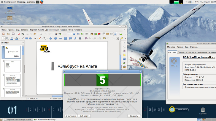 "LibreOffice 5.4, Альт, ""Эльбрус-801"""