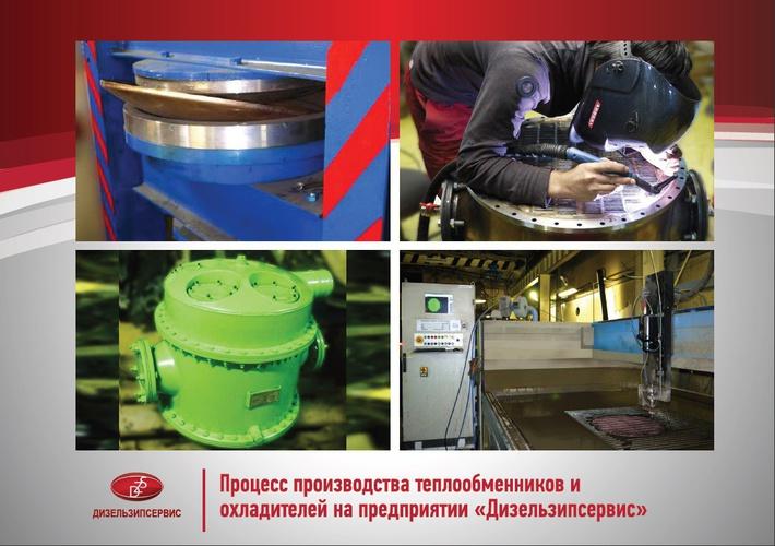 Производство теплообменников статьи теплообменник д100 2тэ10л.20.35.0125