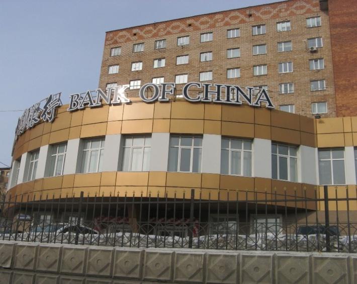 Приморский филиал Банка Китая (ЭЛОС)