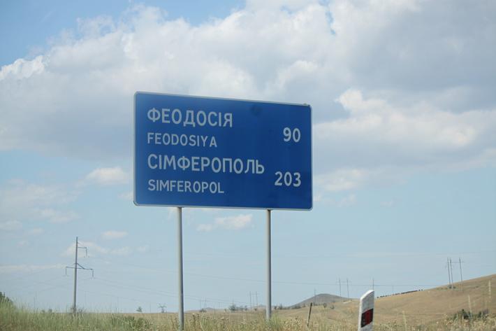 По дороге в Севастополь