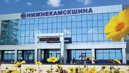 Модернизирован шинный завод в Нижнекамске