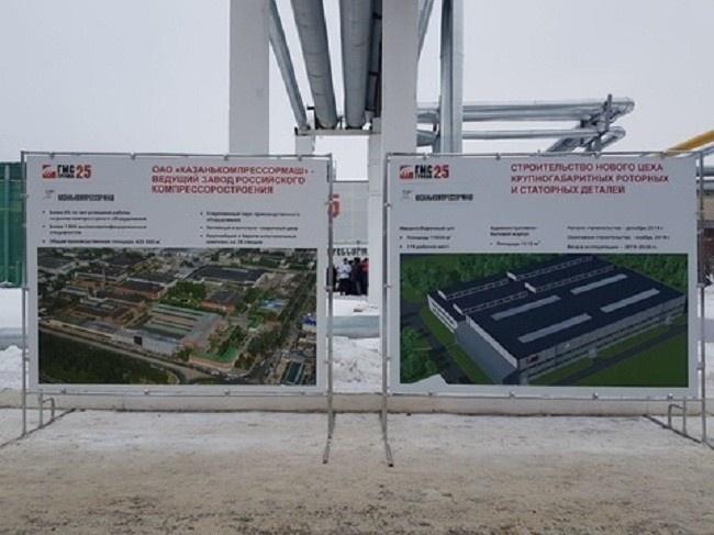 В Татарстане заложили первый камень в основание нового цеха завода «Казанькомпрессормаш»