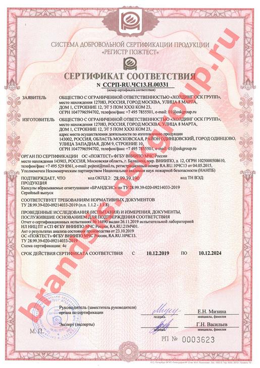 Сертификат соответствия № ССРП-RU.ЧС13.Н.00331
