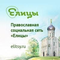 православные знакомства в контакте россия