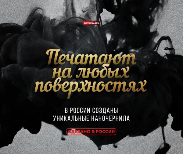 Печатают на любых поверхностях: в России созданы уникальные наночернила