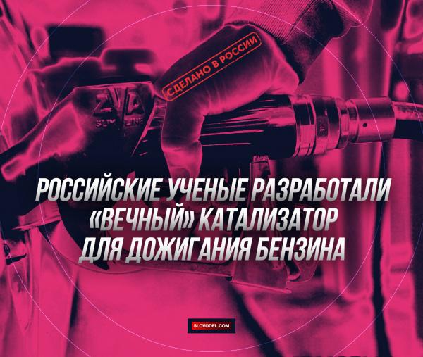 Российские ученые разработали «вечный» катализатор для дожигания бензина