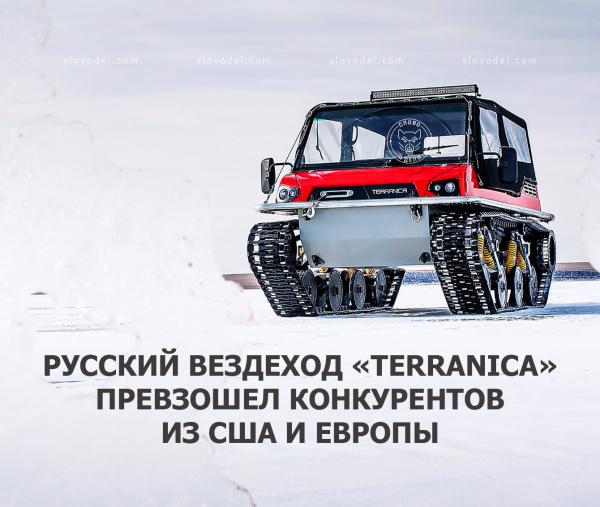 Русский вездеход «Terranica» превзошел конкурентов из США и Европы