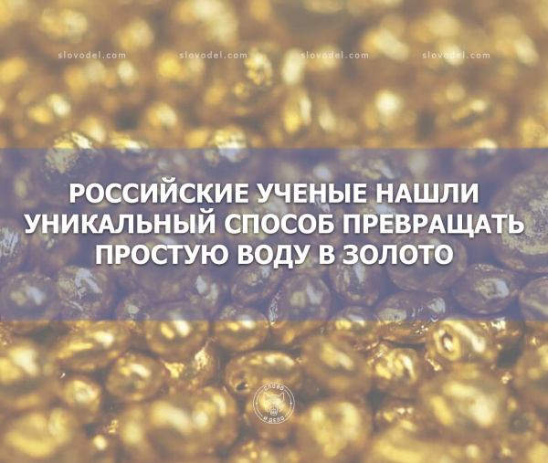 Российские ученые нашли уникальный способ превращать простую воду в золото