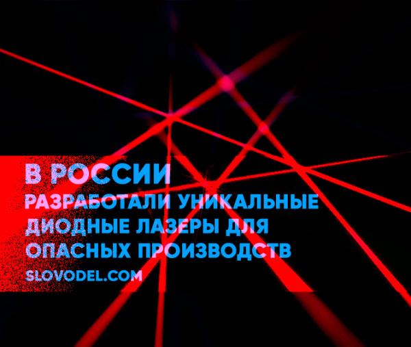 В России разработали уникальные диодные лазеры для опасных производств