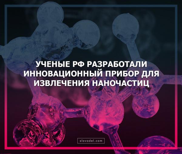 Ученые РФ разработали инновационный прибор для извлечения наночастиц