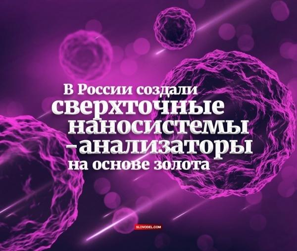 В России создали сверхточные наносистемы-анализаторы на основе золота
