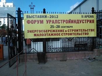 В Уфе открылся форум «УралСтройИндустрия»