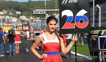 В Сочи завершился уик-энд Ф-1 Гран-при России: фото и видео