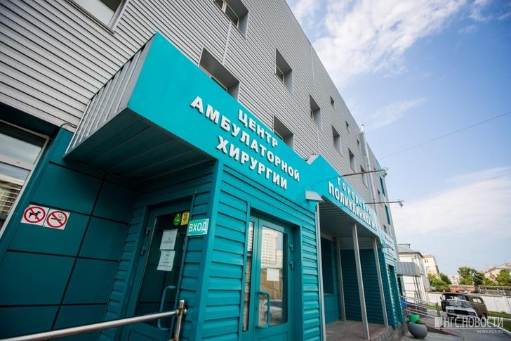 В Городской клинической поликлинике № 1 Новосибирска открылся Центр амбулаторной хирургии
