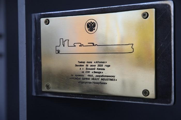 """Закладная доска танкера """"Нурсултан Назарбаев"""""""