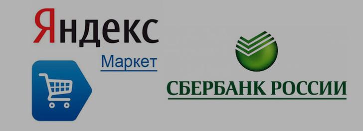 Сбербанк и Яндекс.Маркет начали создание российского аналога Amazon