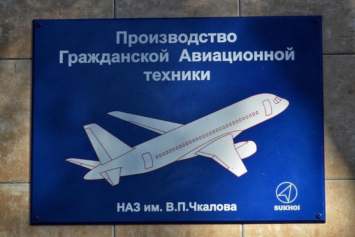 Новосибирский авиазавод