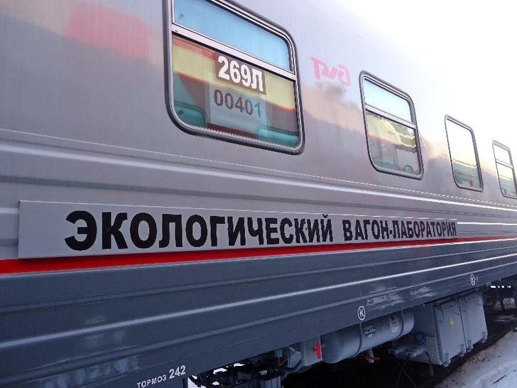 В Центр охраны окружающей среды Южно-Уральской железной дороги поступил новый вагон-лаборатория