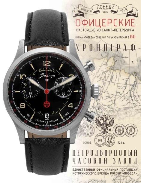 """Победа """"Офицерские"""" 0094"""
