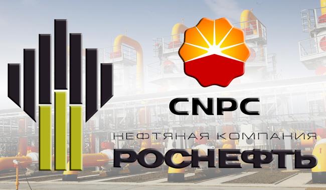 Роснефть и CNPC