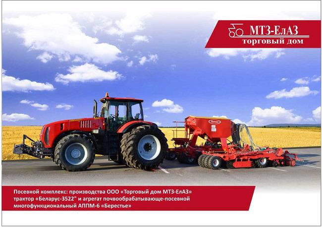 Тракторы производства ООО  Торговый дом МТЗ-ЕлАЗ