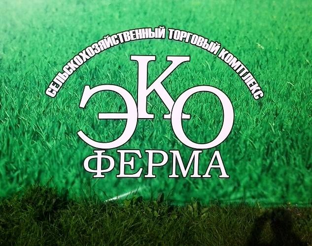 Сельскохозяйственнай торговый комплекс ЭКО-ФЕРМА