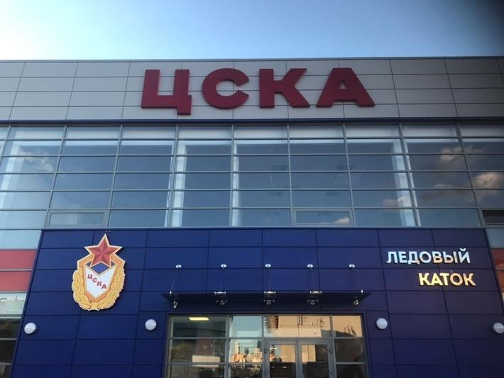 Ледовый каток ЦСКА