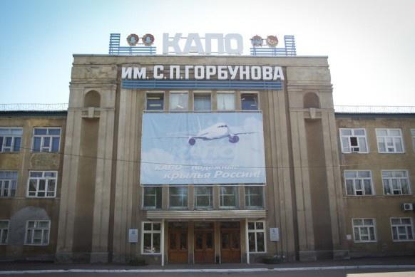 КАПО им. С.П. ГорбуноваФото с сайта inkazan.ru
