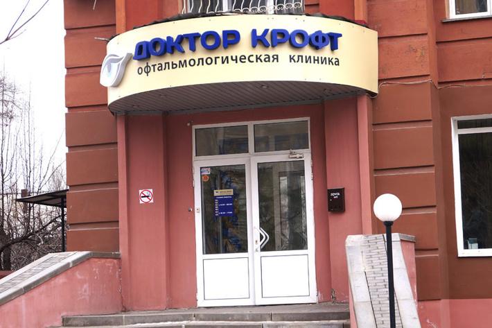 -Клиника «Доктор Крофт» открылась в центре Белгорода по адресу Народный бульвар, 104-
