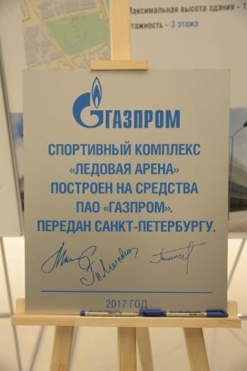 «Газпром» построил вСанкт-Петербурге спорткомплекс сдвумя ледовыми аренами