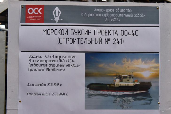На судозаводе в Хабаровске заложили морские буксиры проекта 00440