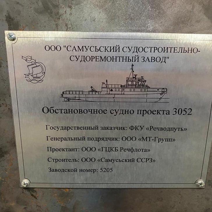 Проект 3052 на Самусьском судостроительно-судоремонтном заводе