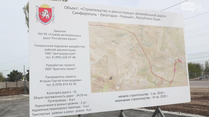 В Крыму началось строительство первого этапа новой трассы