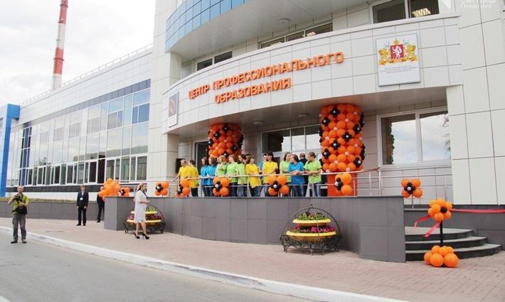 На базе Северского трубного завода в Свердловской области открыт Центр профессионального образования