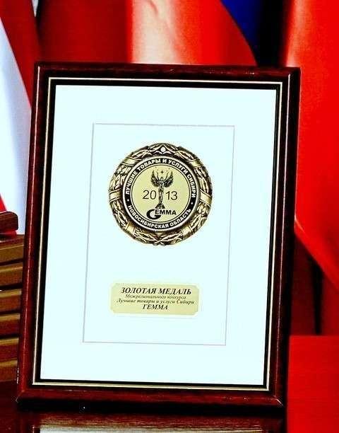 "награда Международного конкурса ""ГЕММА-2013"""