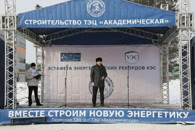 В Екатеринбурге дан старт строительству ТЭЦ Академическая