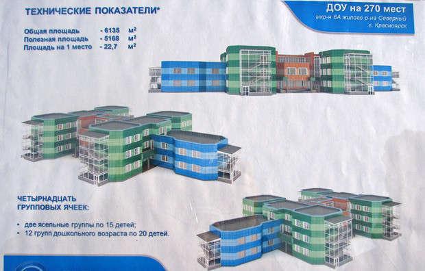 В Красноярске в микрорайоне «Северный» открылся детсад на 270 детей
