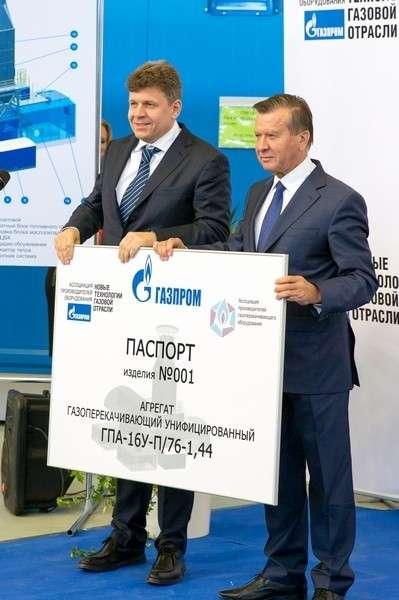 В Рыбинске (Ярославская обл.) началось производство унифицированных газоперекачивающих агрегатов