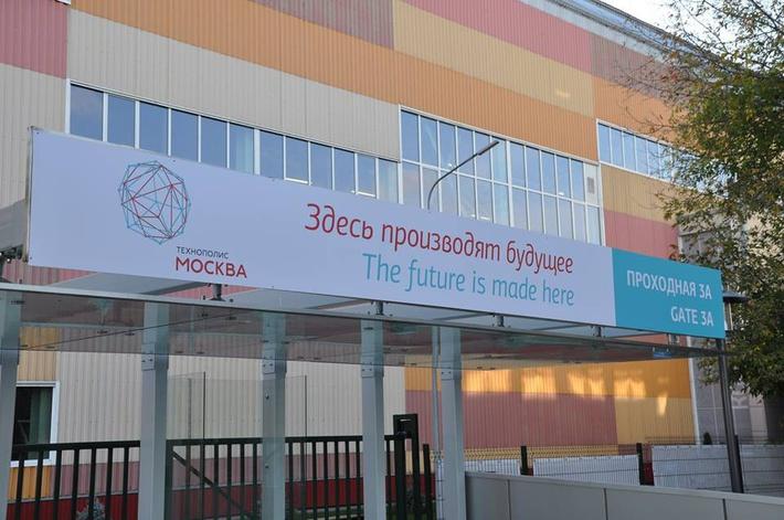За последние полгода в технополис «Москва» вошли еще 10 высокотехнологичных компаний