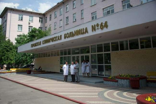 Больница 64 на Вавилова  301 врач 284 отзыва  Москва