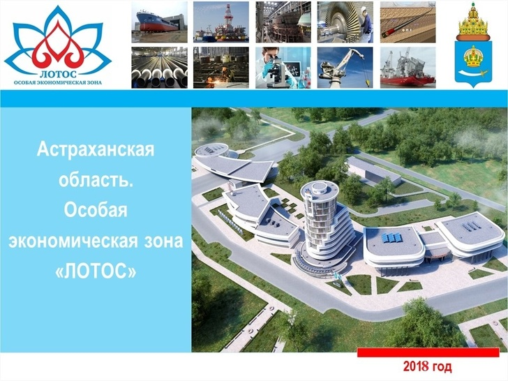 Инвесторы приступили к строительству пяти заводов в Астраханской области