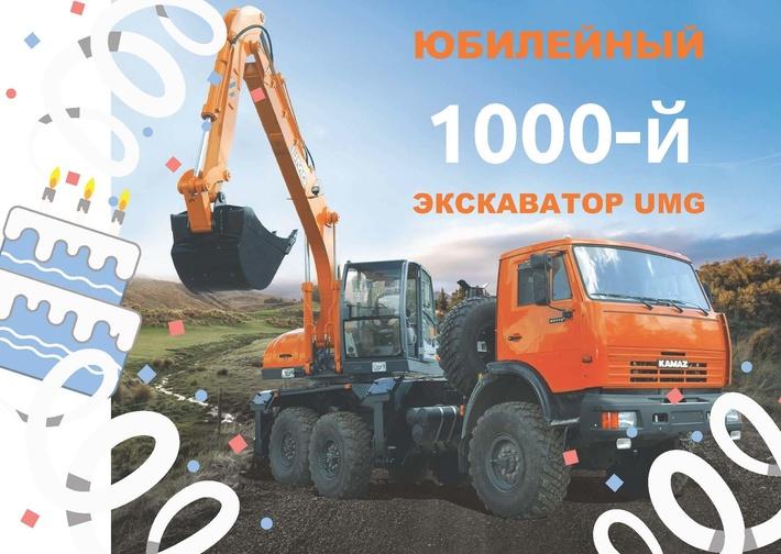 Юбилейный 1000-й экскаватор UMG отправился в Казахстан