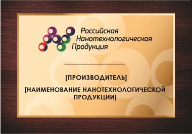 знаком российская нанотехнологическая продукция