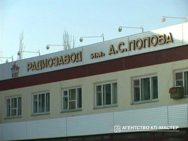 Релеро (НПО им. Попова), ОАО