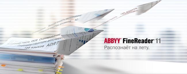 """Шапка"" сайта компании ABBYY"
