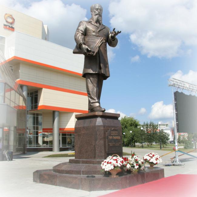 Памятник В.Е. Грум-Гржимайло