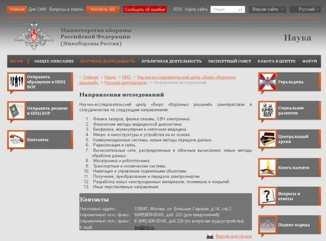 "Скрин сайта НИЦ ""Бюро оборонных решений"""