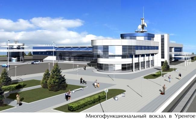 В Новом Уренгое завершается возведение нового вокзала» в блоге ...