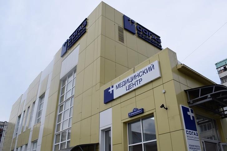 В Тобольске открыт новый медицинский центр
