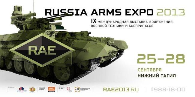 Russian Arms Expo-2013: экспонаты и заявления